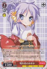 Kagami in Sundress PR LS/W05-121