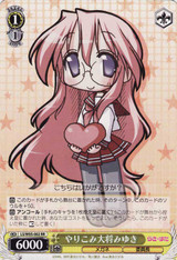 Miyuki, Completionist General RR LS/W05-002