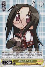 Hiyori, Hobbyist R LS/W05-003