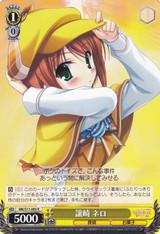 Nero Yuzurizaki R MK/S11-005
