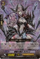 Skull Witch, Nemain SP BT04/S03
