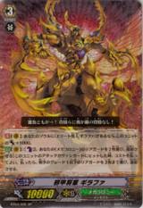 Evil Armor General, Giraffa SP BT04/S05