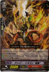 "Amber Dragon ""Dusk"" SP BT04/S09"