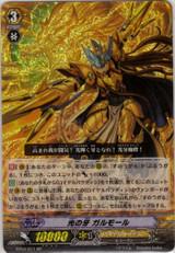 Fangs of Light, Garmeaux SP BT04/S11