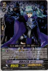 Darkness Maiden, Macha RRR  BT04/002