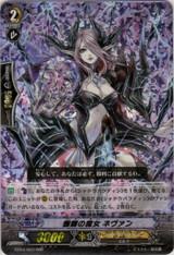 Skull Witch, Nemain RRR  BT04/003