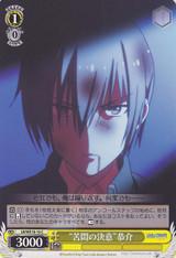 """Painful Decision"" Kyousuke C LB/WE18-10"