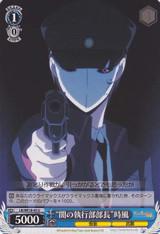 """President of Dark Executives"" Tokikaze U LB/WE18-45"