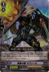 Dark Shield, Mac Lir RR  BT04/011