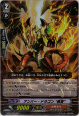 Amber Dragon, Dusk RR  BT04/018