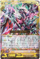 """Revenger, Phantom Blaster """"Abyss"""" LR EB11/L01"""