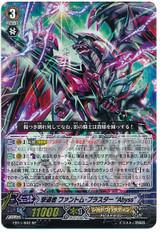 """Revenger, Phantom Blaster """"Abyss"""" SP EB11/S02"""