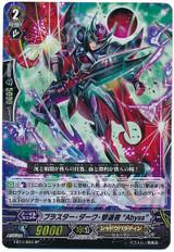 """Blaster Dark Revenger """"Abyss"""" SP EB11/S03"""