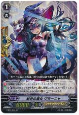 Barier Witch, Grainne SP EB11/S04