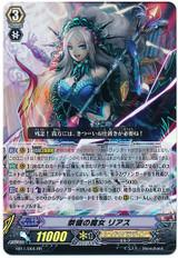 Cultus Witch, Rias RR EB11/004