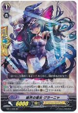 Barrier Witch, Grainne RR EB11/008