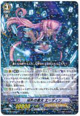 Witch of Cursed Talisman, Etain R EB11/009