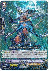 Moonlight Witch, Vaha R EB11/012