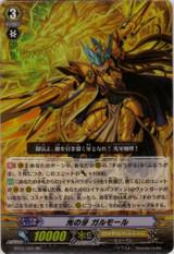 Fang of Light, Garmore RR  BT04/020