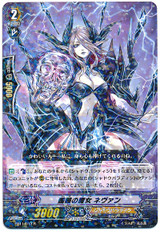 Skull Witch, Nemain R EB11/013