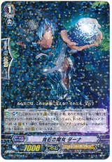 Witch of Precious Stones, Dana R EB11/014