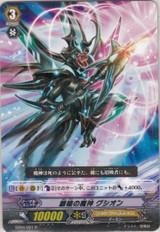 Silver Spear Demon, Gusion R  BT04/021
