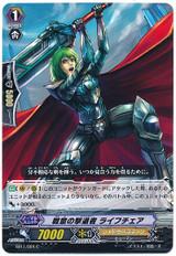 Fighting Spirit Revenger, Lyfechure C EB11/024