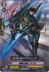 Knight of Darkness, Rugos R  BT04/023