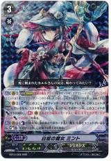 White Snake Witch, Mint RRR EB12/002