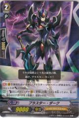 Blaster Dark R  BT04/024