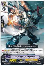 Myth Guard, Orion C EB12/020