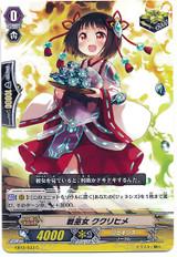 Battle Maiden, Kukurihime C EB12/033