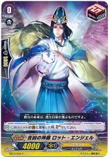 Regalia of Foredoom, Lot Angel C EB12/034