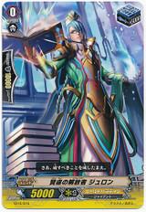 Wise Liberator, Yuron TD16/016