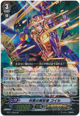 Autumn Rain Liberator, Coil SP BT17/S02