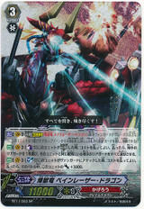 Perdition Dragon, Pain Laser Dragon SP BT17/S03