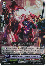 Perdition Dragon, Menace Laser Dragon SP BT17/S10