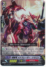 Perdition Dragon, Menace Laser Dragon RR BT17/012