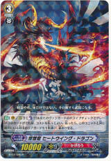 Perdition Dragon, Heat Wing Dragon R BT17/026
