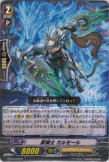 Beast Knight, Garmore R  BT04/040