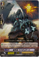 Demon World Castle, Fatalita C  BT04/042