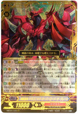 Perdition Imperial Dragon, Dragonic Overlord the Great LR MBT01/L03
