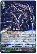 Juxtapose Deletor, Zwill RRR MBT01/004