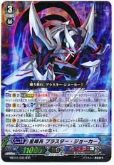 Star-vader, Blaster Joker RRR MBT01/005