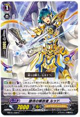 Pleasing Liberator, Lud C MBT01/028