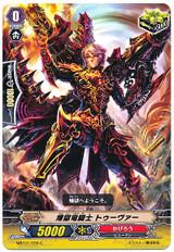 Perdition Dragon Knight, Tuvar C MBT01/036