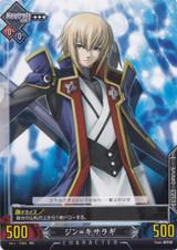 Jin Kisaragi Vol.1/C004 RC