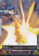 chain revolver Vol.1/C008 UC