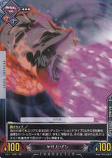 Crimson Vol.1/C020 UC