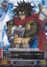 Bang Shishigami Vol.1/C028 RC